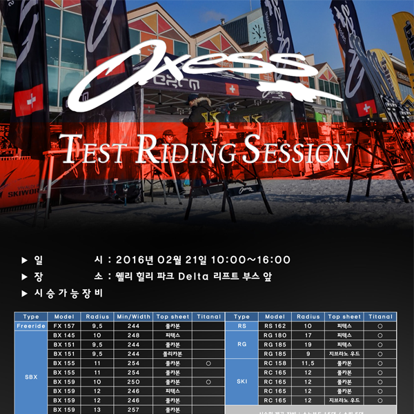 2015-2016 TEST RIDING SESSION