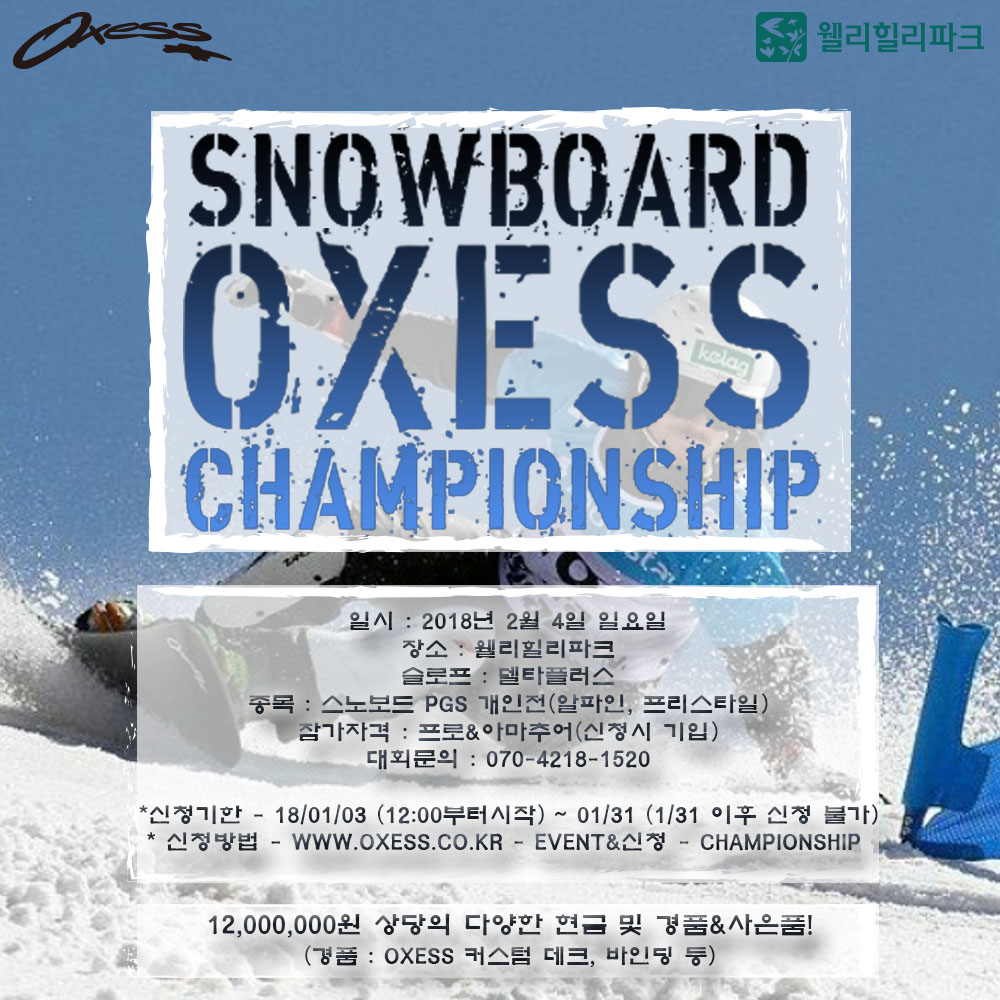 2017-2018 OXESS CHAMPIONSHIP