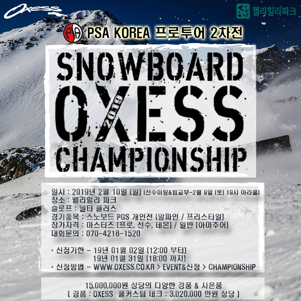 2018-2019 OXESS CHAMPIONSHIP